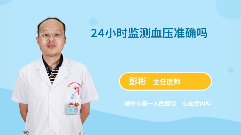 24小时监测血压准确吗