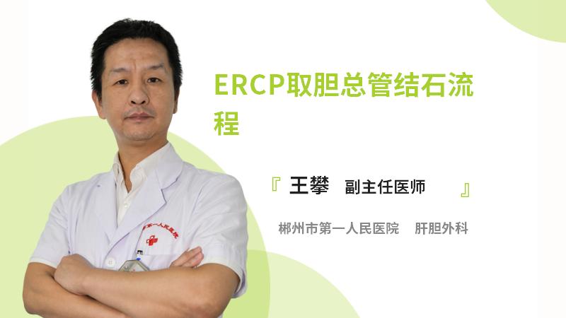 ERCP取胆总管结石流程