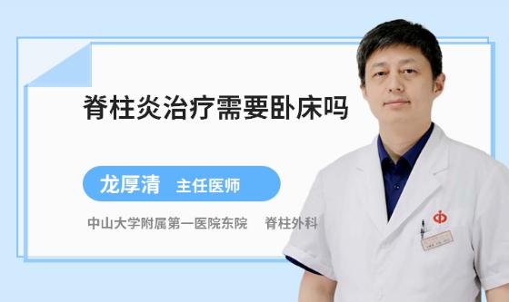 脊柱炎治疗需要卧床吗