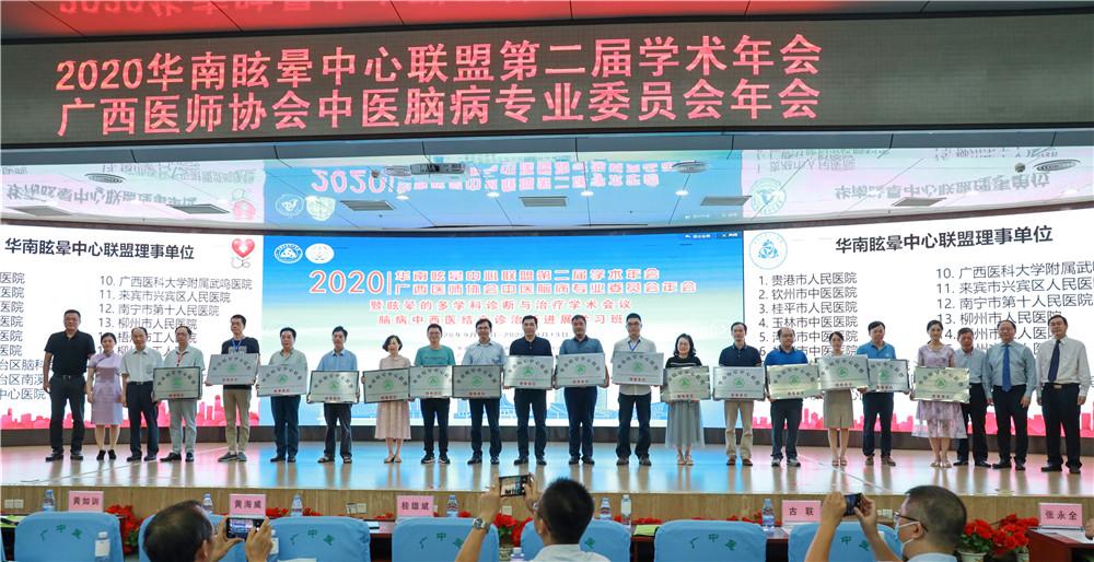广西省17家医院加入华南眩晕中心联盟,让患者在家门口看病