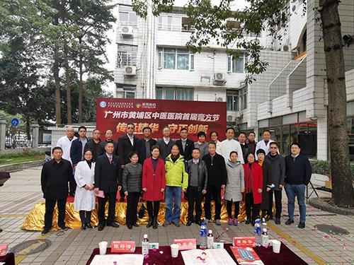 冬令宜进补,广州市黄埔区中医医院成功举办首届膏方节!