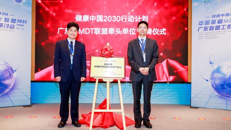 中国肿瘤MDT联盟广东省联盟成立大会在广州举行