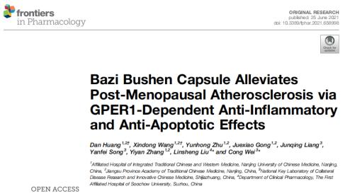 国际著名学术期刊发表抗血管衰老文章:揭示八子补肾胶囊让女性血管年轻的奥秘