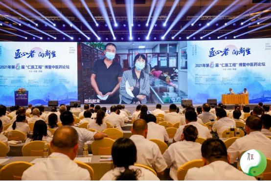 """2021年第六届""""仁医工程""""博鳌中医药论坛成功举办"""
