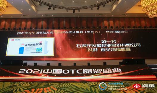 连花清瘟胶囊获中国OTC产品中成药感冒抗病毒类第一名