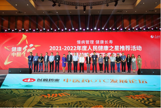 2021-2022年度人民健康之星推荐活动深耕连锁战略合作