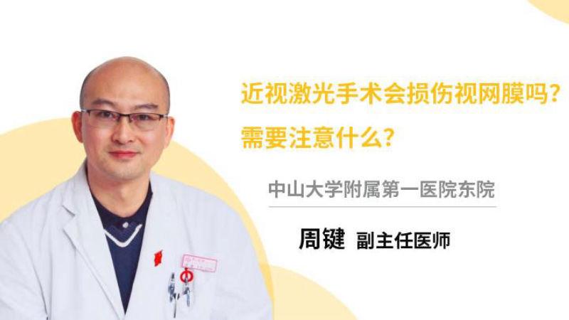 近视激光手术会损伤视网膜吗