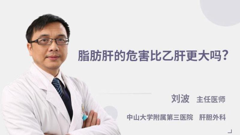 脂肪肝的危害比乙肝更大吗