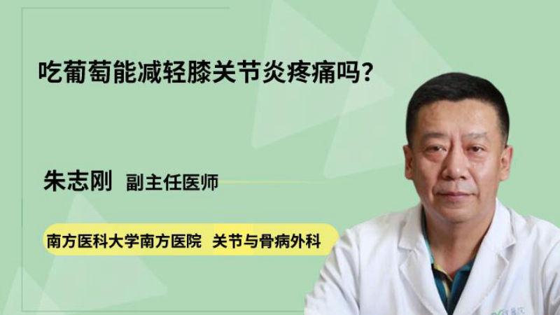 吃葡萄能减轻膝关节炎疼痛吗