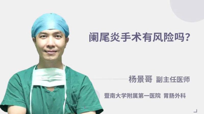 阑尾炎手术有风险吗