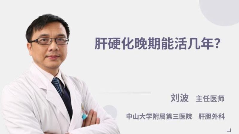肝硬化晚期能活几年