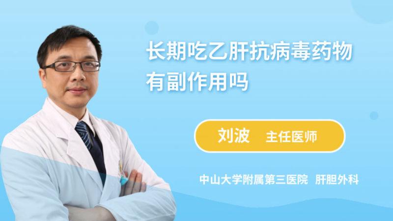 长期吃乙肝抗病毒药物有副作用吗