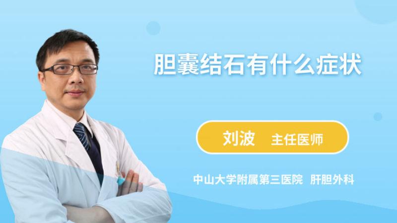 胆囊结石有什么症状