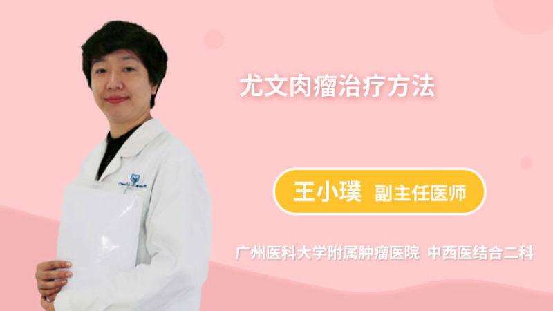 尤文肉瘤治疗方法
