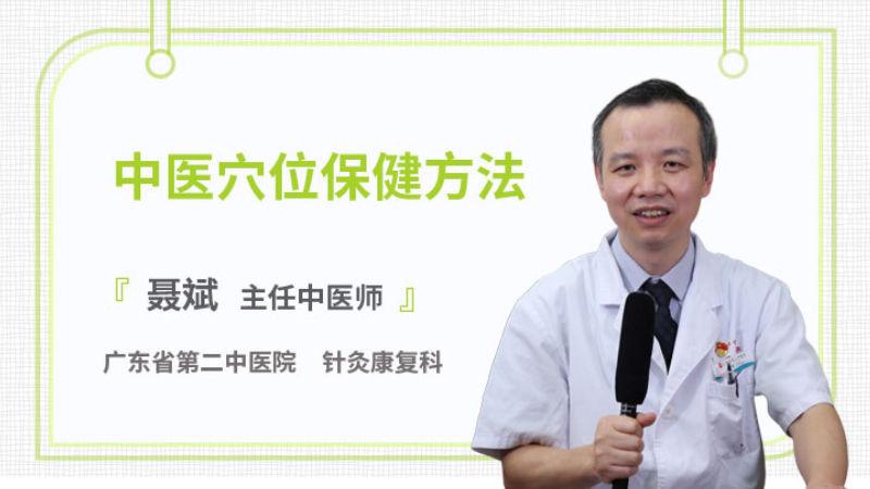 中医穴位保健方法