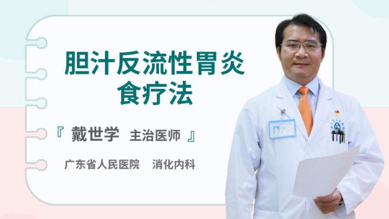 胆汁反流性胃炎食疗法