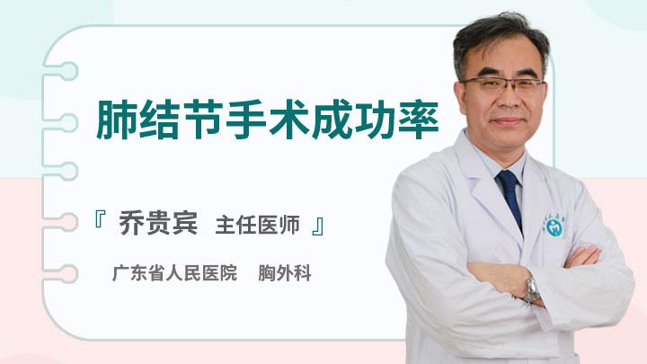 肺结节手术成功率