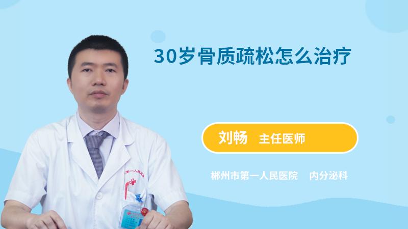30岁骨质疏松怎么治疗