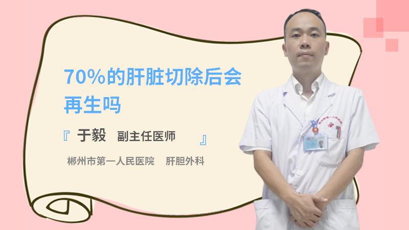 70%的肝脏切除后会再生吗