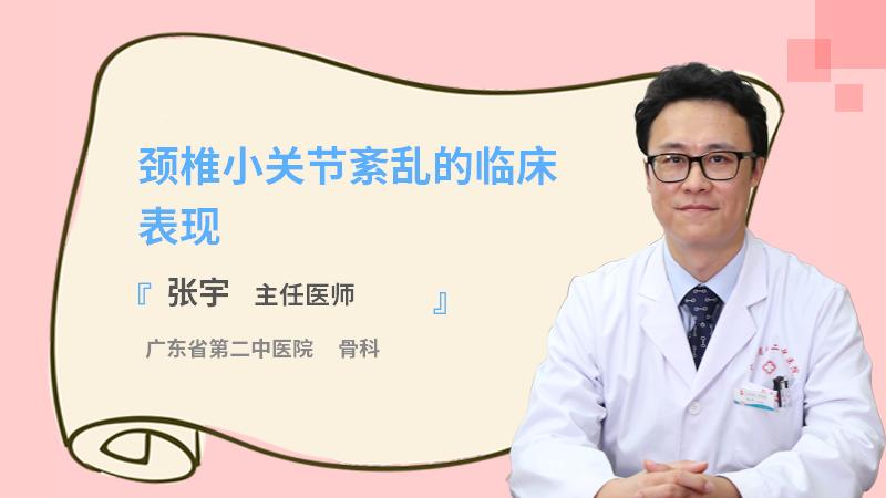 颈椎小关节紊乱的临床表现
