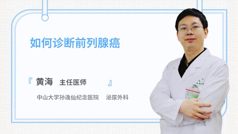 如何诊断前列腺癌