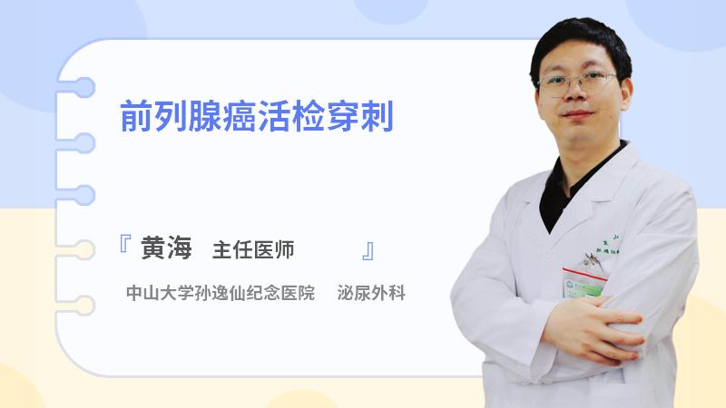 前列腺癌活检穿刺