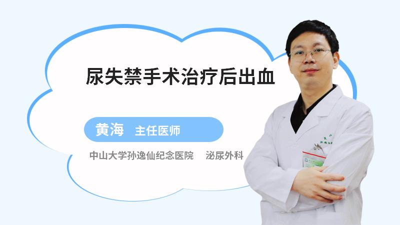 尿失禁手术治疗后出血