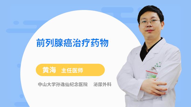 前列腺癌治疗药物