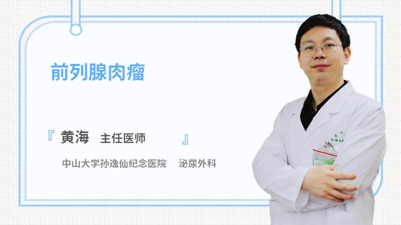 前列腺肉瘤
