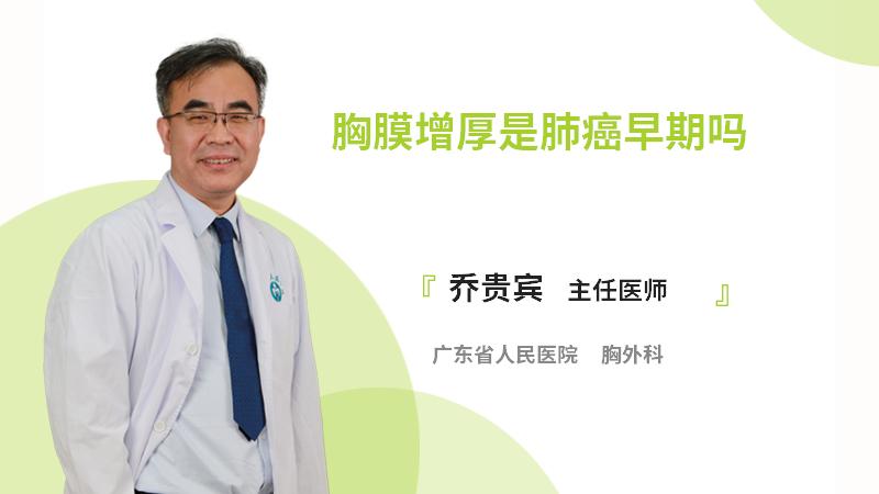胸膜增厚是肺癌早期吗