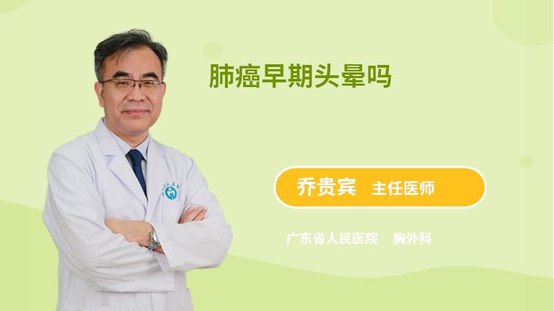 肺癌早期头晕吗