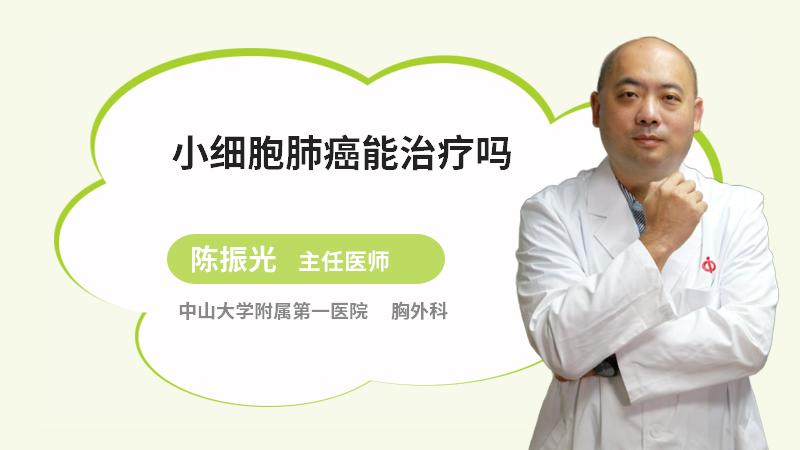 小细胞肺癌能治疗吗