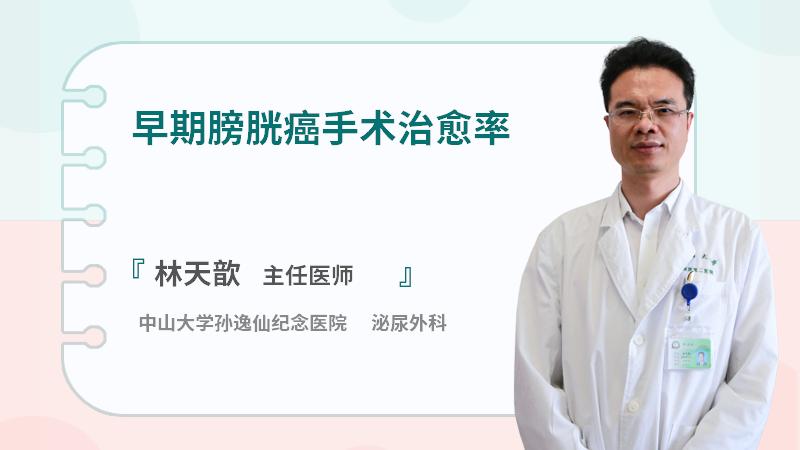 早期膀胱癌手术治愈率