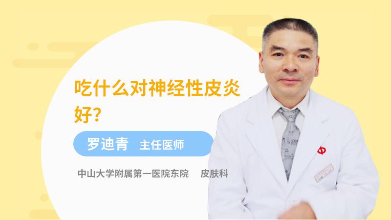 吃什么对神经性皮炎好?