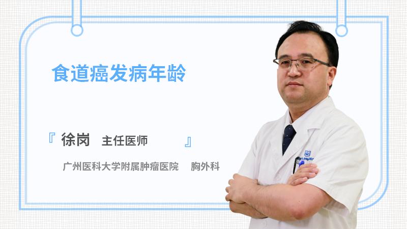 食道癌发病年龄