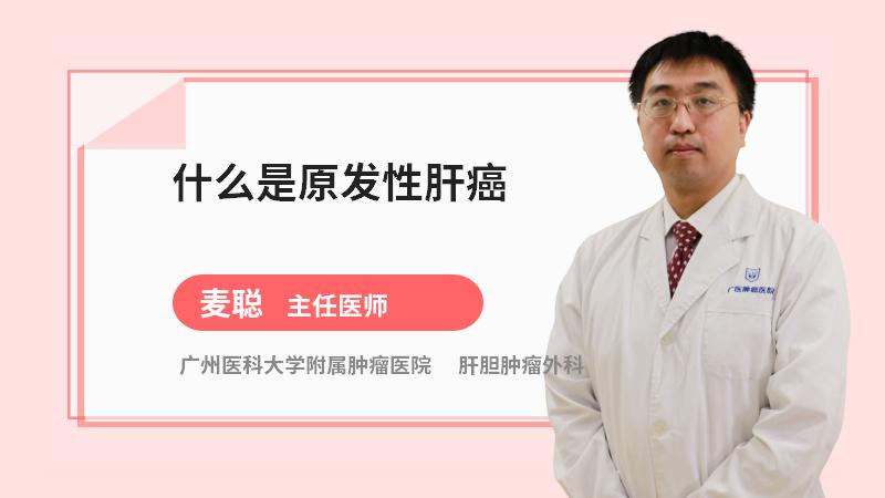 什么是原发性肝癌