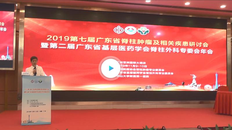 第七届广东省脊柱肿瘤及相关疾患研讨会开幕式