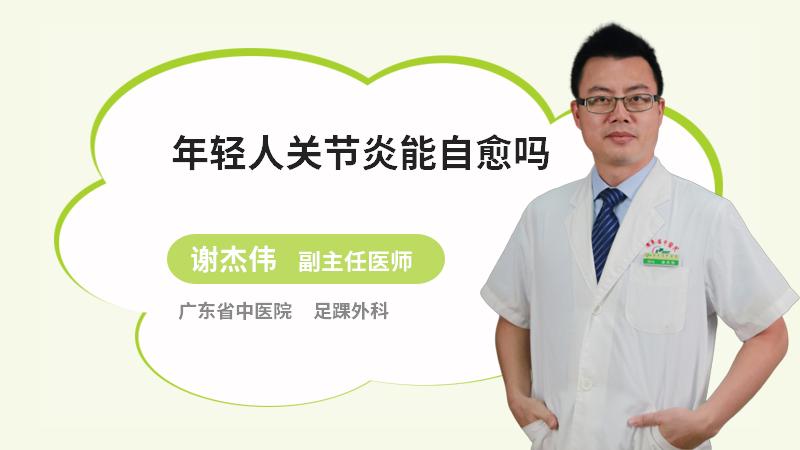 年轻人关节炎能自愈吗
