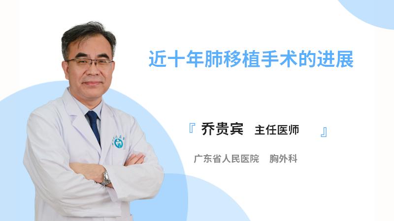 近十年肺移植手术的进展