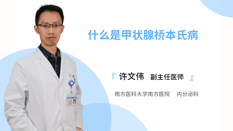 什么是甲状腺桥本氏病