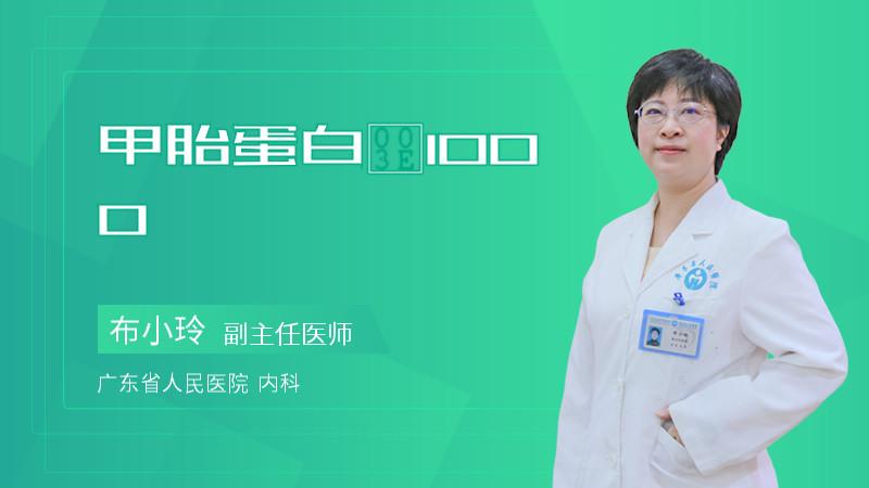 甲胎蛋白>1000