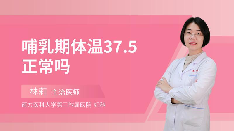 哺乳期体温37.5正常吗