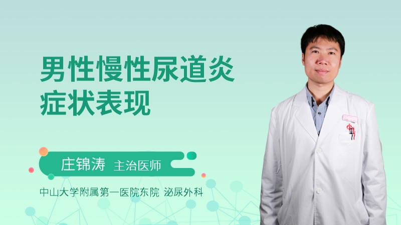 男性慢性尿道炎症状表现