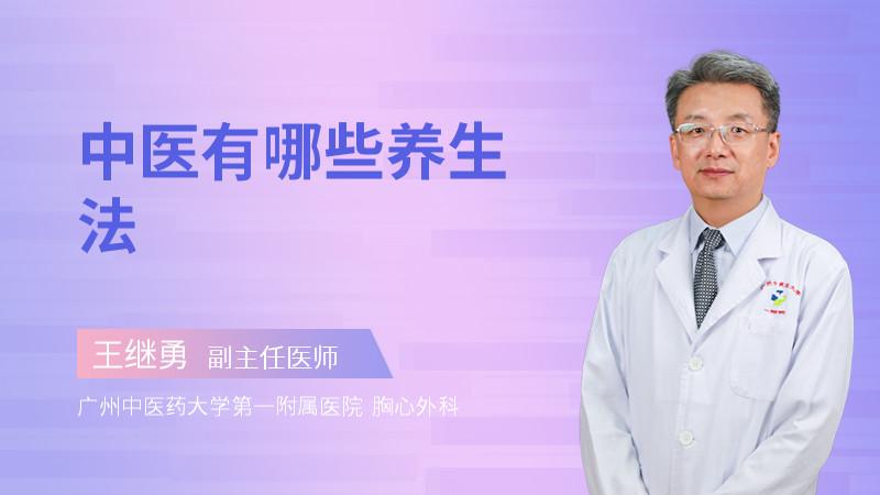 中医有哪些养生法