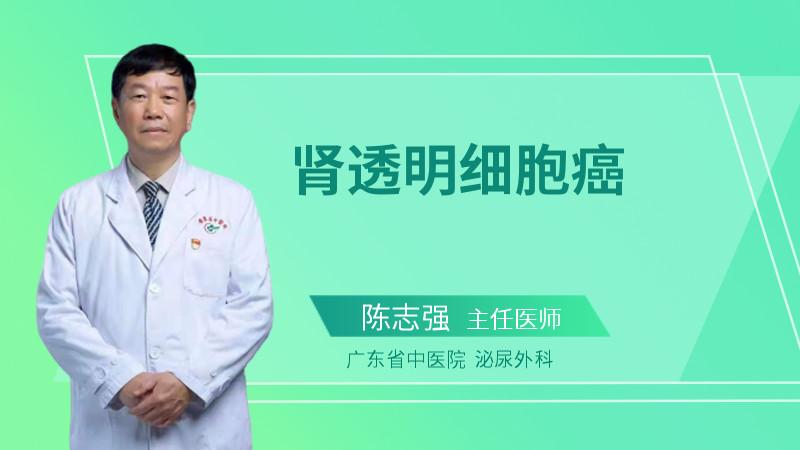 肾透明细胞癌