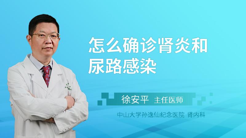 怎么确诊肾炎和尿路感染