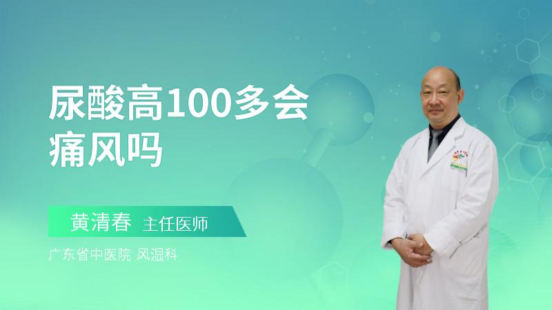 尿酸高100多会痛风吗
