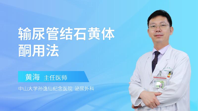 输尿管结石黄体酮用法