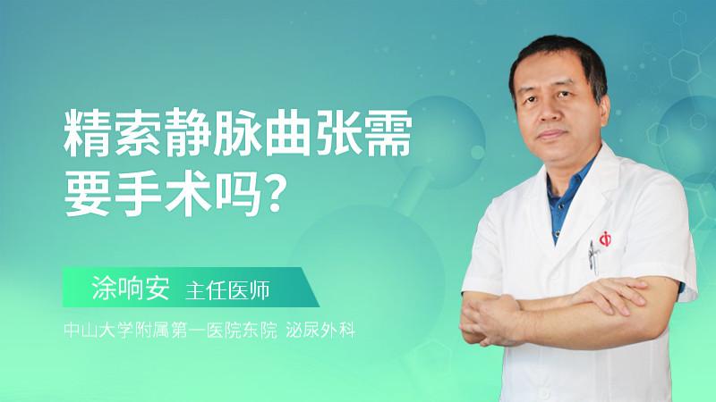 精索静脉曲张需要手术吗?
