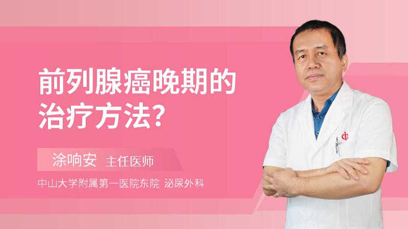 前列腺癌晚期的治疗方法?